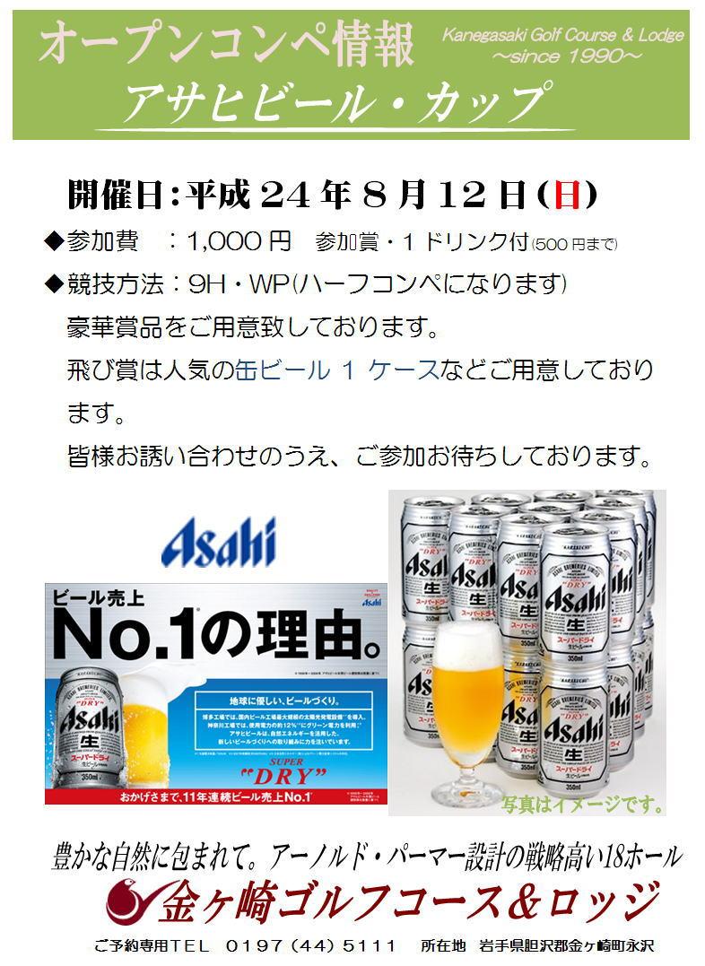 アサヒビールカップ